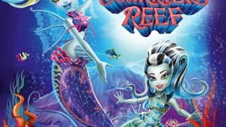 Monster High |Великий Риф | Официйний трейлер.До вихода осталось 0 ДНЕЙ