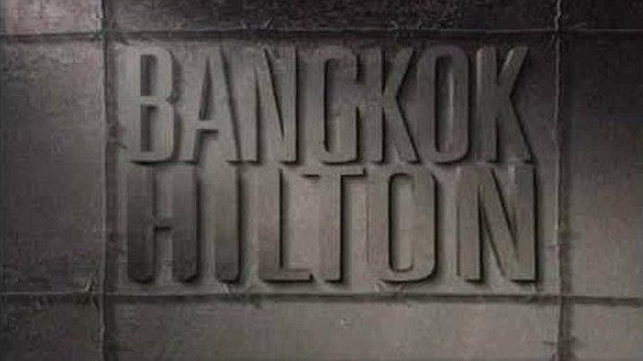 Бангкок Хилтон (III)