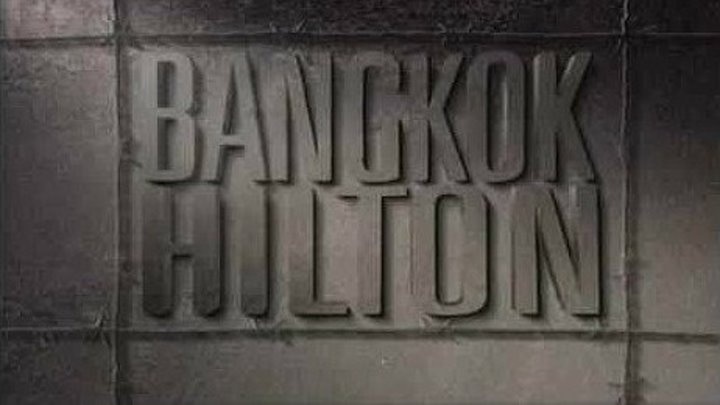 Бангкок Хилтон (I)