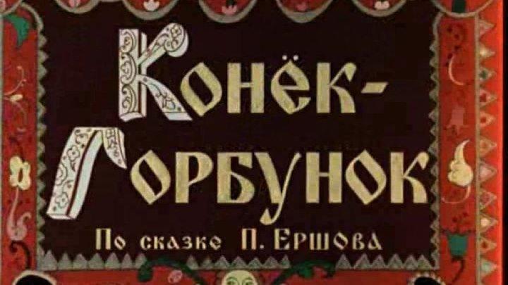 """МУЛЬТФИЛЬМ по сказке П. Ершова """" КОНЁК - ГОРБУНОК """"."""