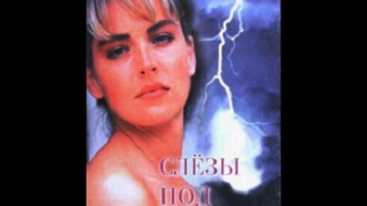 Слезы под дождем (перевод Михаил Иванов) VHS