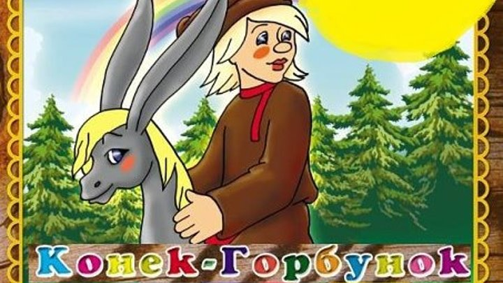 КОНЁК-ГОРБУНОК (Мультфильм-Сказка СССР-1947г.)