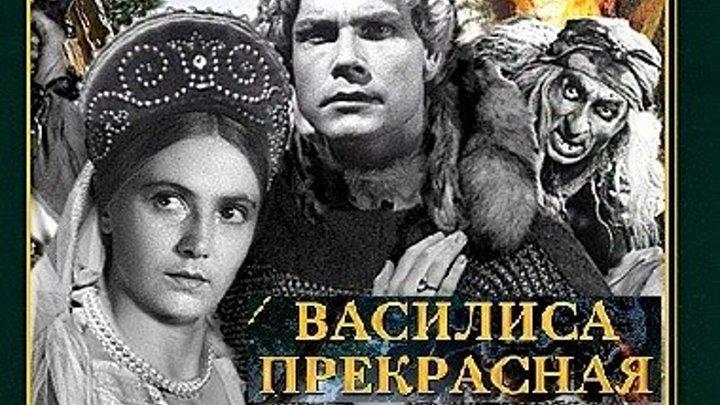 ВАСИЛИСА ПРЕКРАСНАЯ (Сказка СССР-1939г.) Х.Ф.