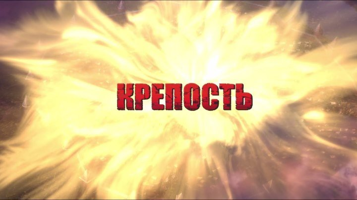 мульт .крепость 2015