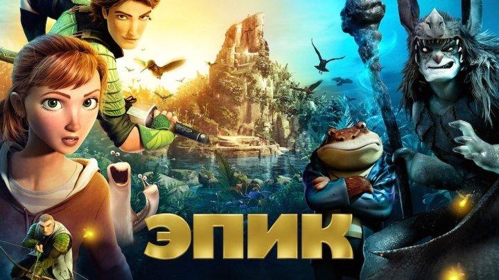 Эпик Фильм, 2013