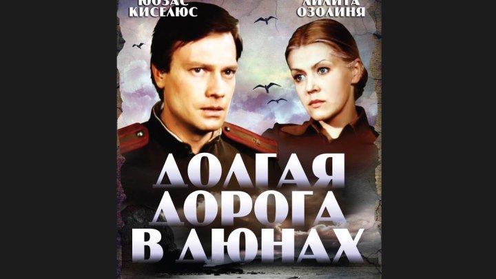 """""""Долгая дорога в дюнах"""" _ (1982) драма,военный. серии 1-7"""