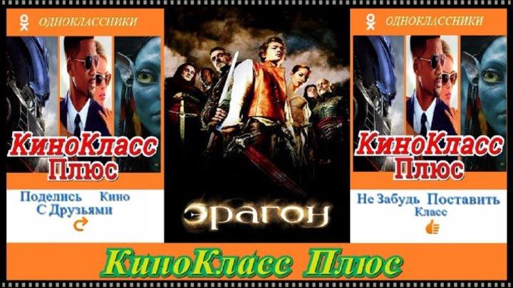 Эрагон(HD-720)(2006)-фэнтези.семейный,боевик,приключения...
