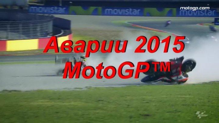 Аварии 2015 MotoGP™