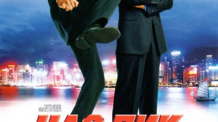 Час пик 2 (Фильм, 2001)