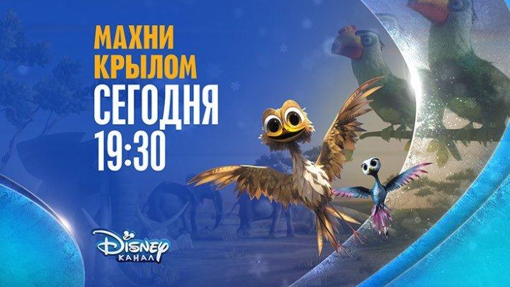 """Махни крылом"" на Канале Disney!"