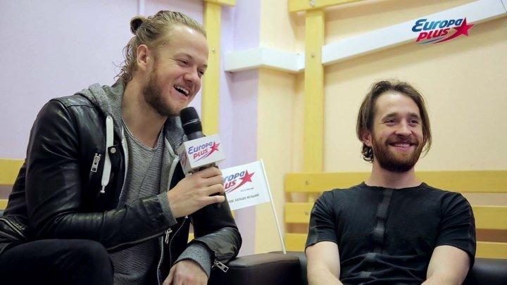 Интервью с Imagine Dragons - Европа Плюс