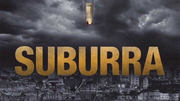 Субурра (2015) триллер, криминал