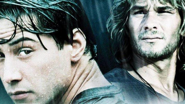 """""""На гребне волны"""" _ (1991) боевик,триллер,криминал.HD 1080p."""