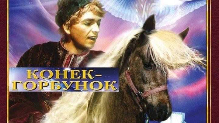 КОНЁК-ГОРБУНОК (Сказка СССР-1941г.) Х.Ф.
