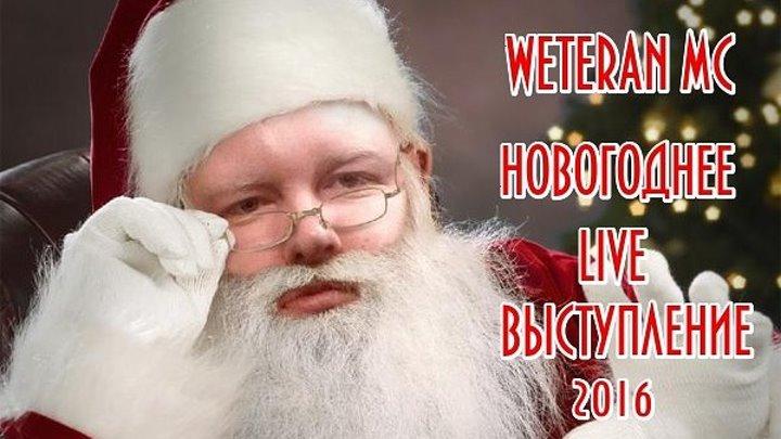 WETERAN MC - Городские встречи - cover (Новогоднее LIVE Выступление 2016)