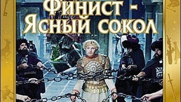 ФИНИСТ - ЯСНЫЙ СОКОЛ (Сказка-Мюзикл СССР-1975г.) Х.Ф.