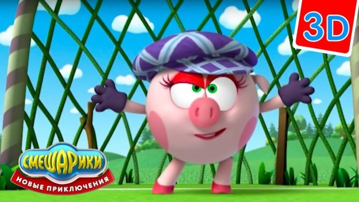 Смешарики 3D - Новые приключения - Кто подставил кролика Кроша