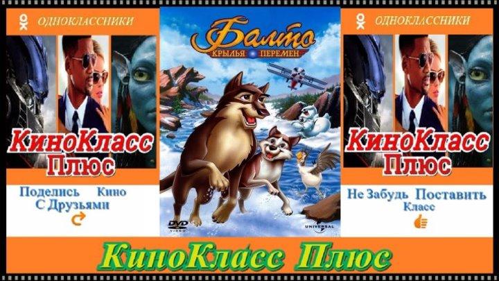Балто 3(HD-720)(2004)-мультфильм,семейный,приключения,драма...