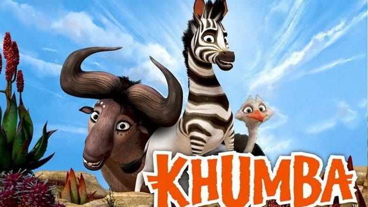 КУМБА : Король Сафари / Khumba (2013)