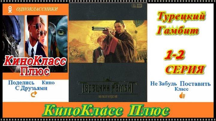 Турецкий гамбит(2006)(1-2.серия)-сериал,драма,военный,история...
