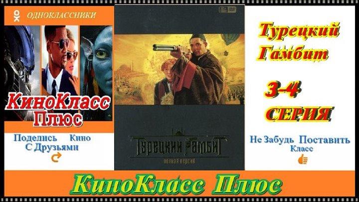 Турецкий гамбит(2006)(3-4серия)-сериал,военный,драма,триллер...