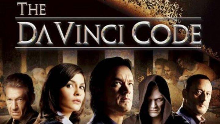 Код Да Винчи (2006) триллер, детектив