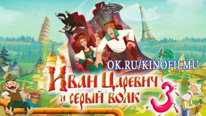 ИBAH ЦAPEBич и CEPый Boлk 3 HD+ 2016