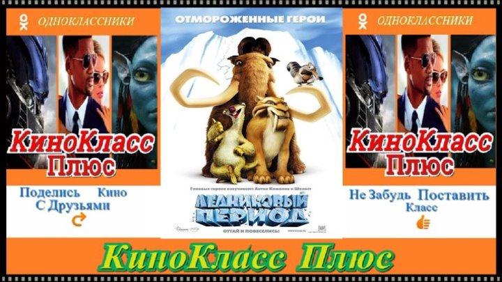 Ледниковый период(2002)-мультфильм,комедия,семейный...
