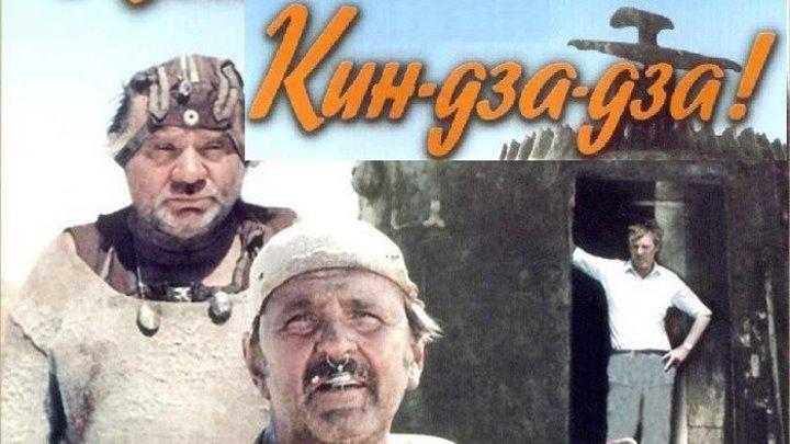 КИН-ДЗА-ДЗА! (Фантастика-Драма-Комедия СССР-1986г.) Х.Ф.