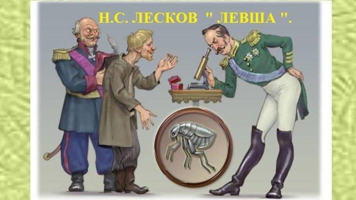 """МУЛЬТФИЛЬМ ПО СКАЗУ Н. ЛЕСКОВА """" ЛЕВША """". 6 КЛ."""