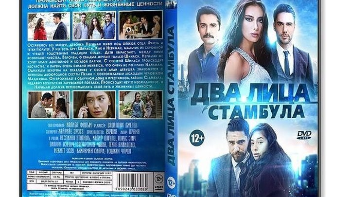 """""""Два лица Стамбула"""" 36 серия, озвучка"""