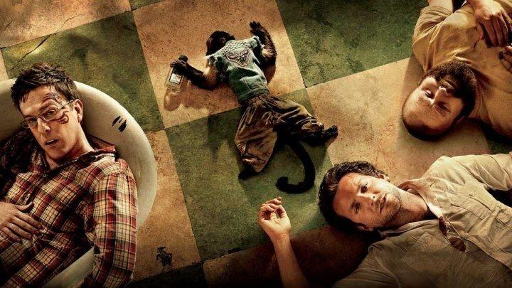 Мальчишник 2: Из Вегаса в Бангкок (2011) _ Комедия, приключения