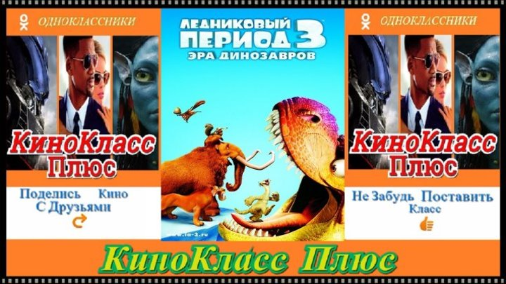 Ледниковый период 3(HD-720)(2009)-мультфильм,комедия,семейный...