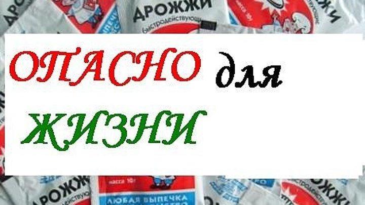 Важно знать! Как убивают хлебные термофильные дрожжи! Георгий Сидоров. (передай другому!)