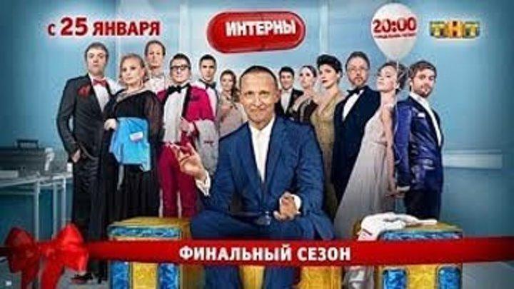 Интерны 2016(ссылки в комментарии) - Финальный сезон