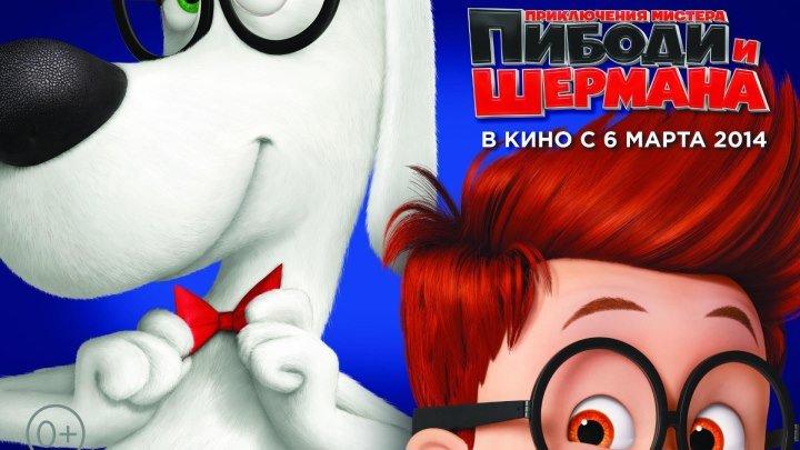 0+ Mr.Peabody.&.Sherman.2014.1080p.мультфильм, фантастика, комедия