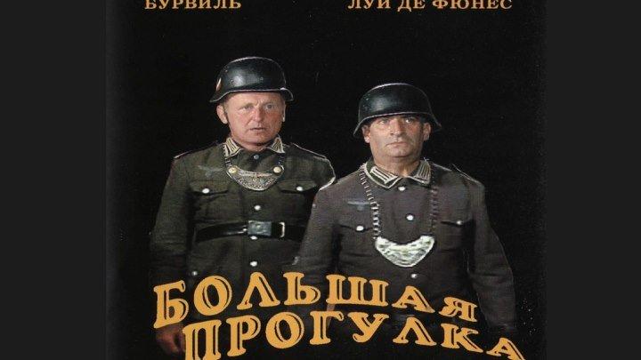 """""""Большая прогулка"""" _ (1966) Комедия,военный. HD 1080р."""