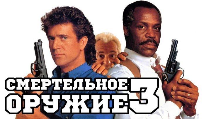 """""""Смертельное оружие 3"""" _ (1992) боевик,комедия,детектив. HD 1080p."""