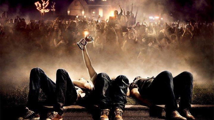 Проект X: Дорвались (2012) _ Комедия, криминал