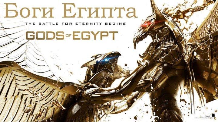 Боги Египта - Русский трейлер 2016 HD+