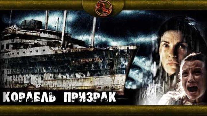 """""""КОРАБЛЬ - ПРИЗРАК"""" (Мистика,приключения,ужасы)"""
