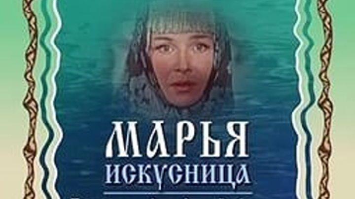 МАРЬЯ-ИСКУСНИЦА (Сказка СССР-1960г.) Х.Ф.