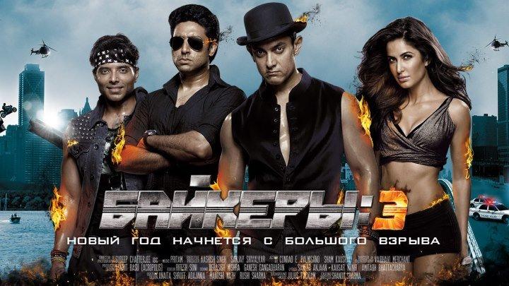 Байкеры 3 (2013)