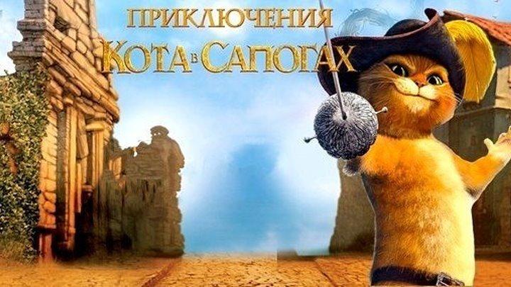 Приключения кота в сапогах 2 сезон 1 серия 2016 HD+