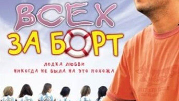 Всех за борт (1989) Канал Адам Сэндлер