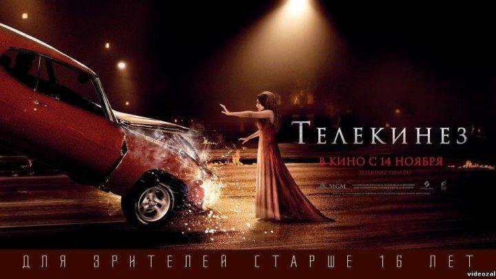 Teлekинeз (2013) Хлоя Грейс Морец, Джулианна Мур,триллер, ужасы, драма