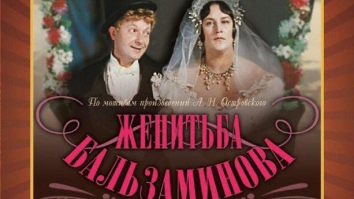 ЖЕНИТЬБА БАЛЬЗАМИНОВА (Комедия-История ССССР-1964г.) Х.Ф.