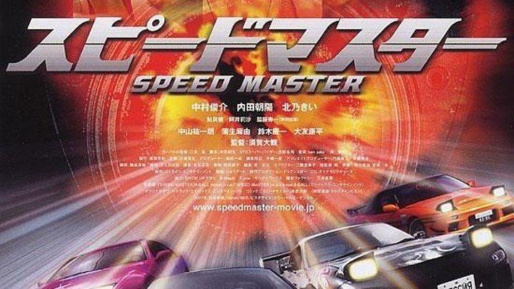 Повелитель скорости (2007)