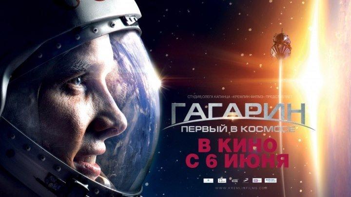 Гагарин. Первый в космосе 2013 HD+
