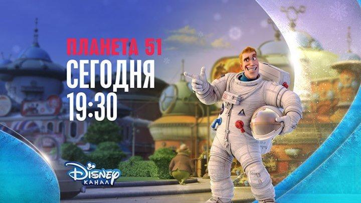 """Планета 51"" на Канале Disney!"